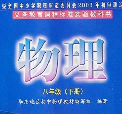 初中物理全系列电子书-新沪粤版八年级下册.pdf