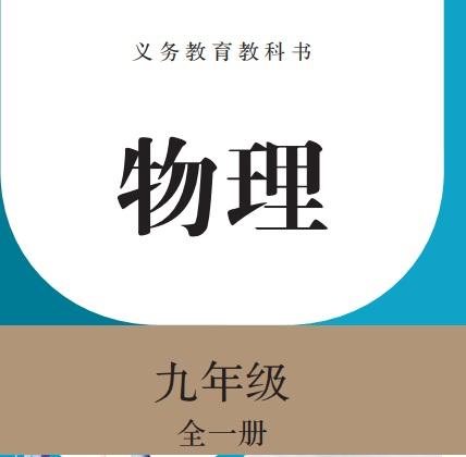 初中物理全系列电子书-九年级全一册人教版教材(修订版).pdf