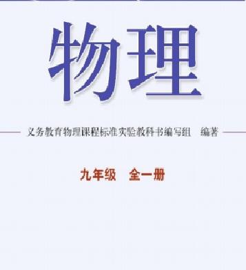 初中物理全系列免费电子书-沪科版九年级教材电子书.pdf