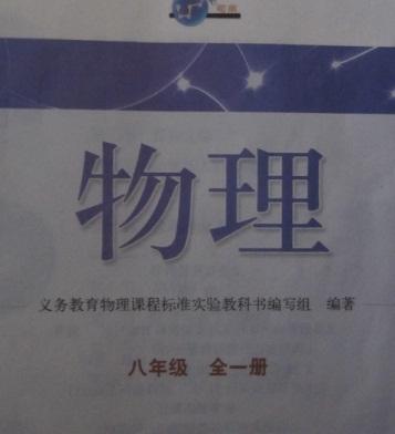 初中物理全系列免费电子书-沪科版八年级教材电子书.pdf