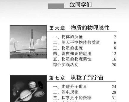 初中物理全系列电子书免费阅读下载-苏科版八年级下册.沪粤版教材.pdf