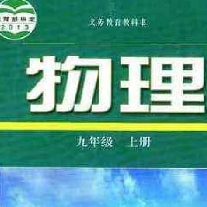 初中物理全系列电子书-九年级上册沪粤版教材.pdf