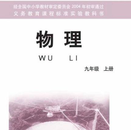 初中物理全系列电子书-教科版九年级下册电子书.pdf