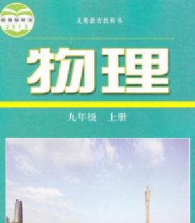 初中物理全系列电子书免费阅读免费下载-上教版九年级上册课本.pdf