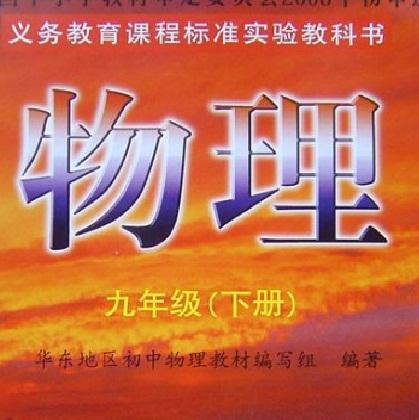 初中物理全系列电子书-九年级下册沪粤版教材.pdf