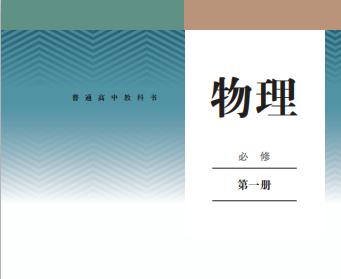 普通高中教科书物理2018版.rar